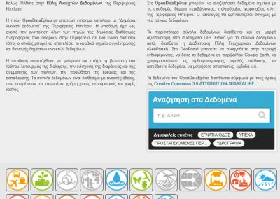 Open Data Portal for Epirus Regional Authority
