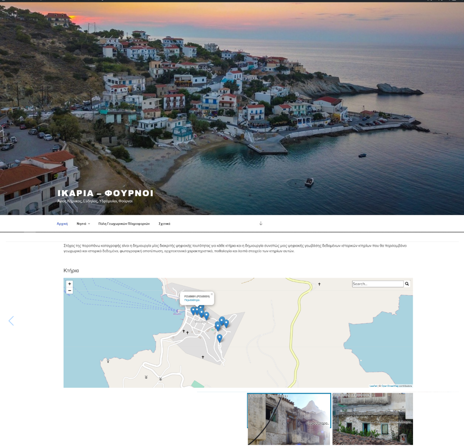 """COMPLETION OF THE PROJECT """"DESIGN AND DEVELOPMENT OF COLLECTION, MANAGEMENT AND DISSEMINATION OF HISTORIC BUILDINGS INFORMATION SOFTWARE IN SETTLEMENTS LOCATED IN THE NORTH AEGEAN REGION"""""""